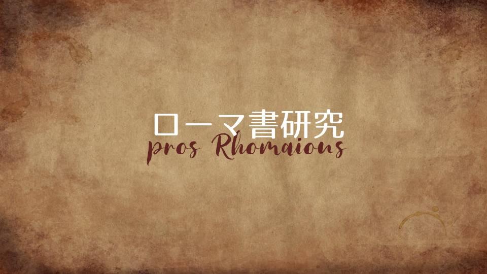 ローマ書研究 logo