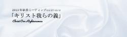 2013年秋季ミーティング (Click)