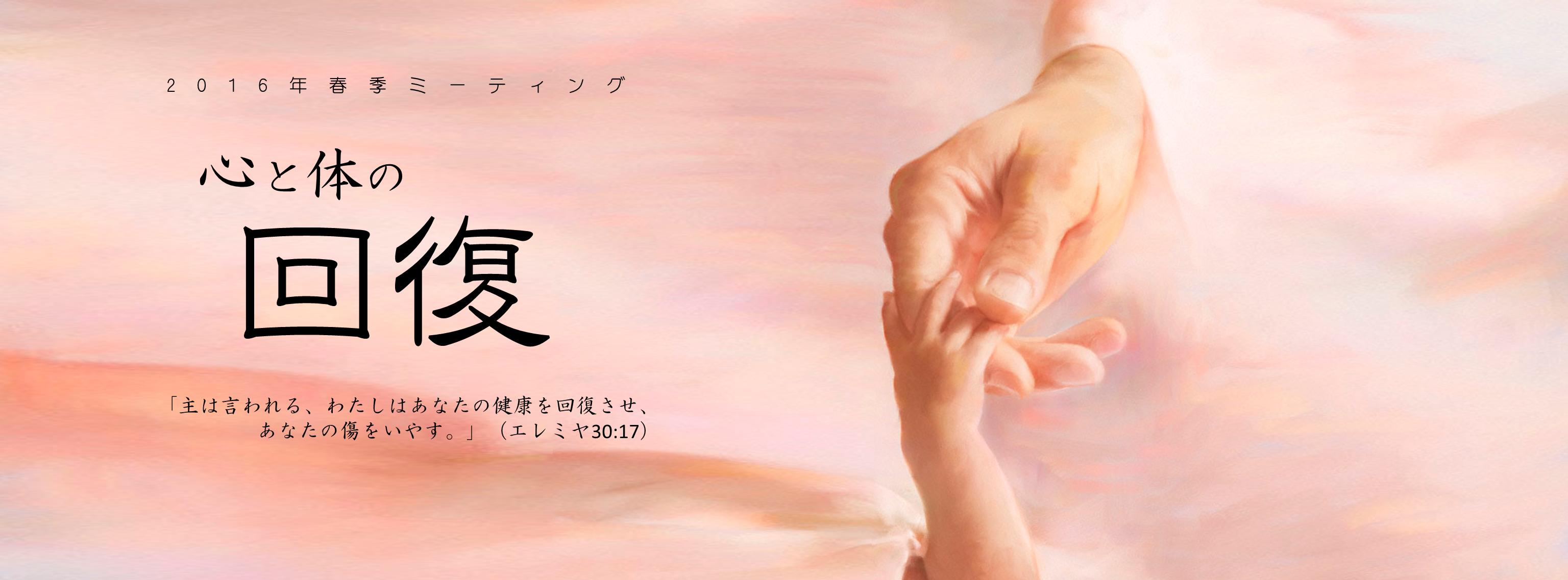 2016年春季ミーティング website cover