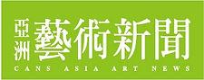 亞洲藝術新聞logo-01-01.jpg