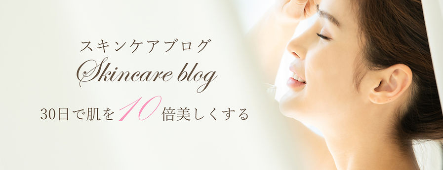スキンケアブログ|30日で肌を10倍美しくする