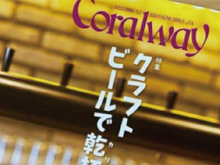 JTA機内誌「Coralway」9月10月号で、IMUGE.紹介していただきました。
