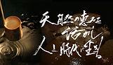 taragawaHP.jpg
