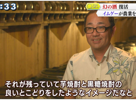 QAB琉球朝日放送newsで紹介していただきました。