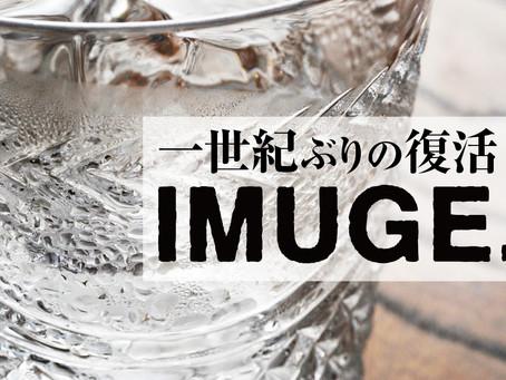 個性豊かな「イムゲー」5種類が沖縄本島の4店舗で勢揃い!