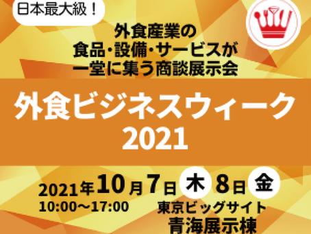 外食ビジネスウィーク2021/全国 食の逸品EXPOで『イムゲーセミナー』開催