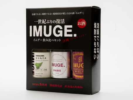 「イムゲー飲み比べセット」明日10月6日から1500セット限定販売!