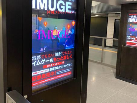 東京メトロ銀座駅でイムゲーCM!  10月1日〜31日