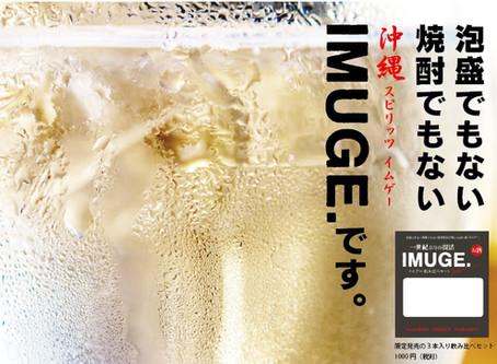 3社の『イムゲー』の「飲み比べセット」沖縄県内のファミリーマートで10月6日から1500セット限定販売!