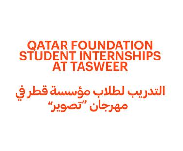 """التدريب لطلاب مؤسسة قطر في مهرجان """"تصوير"""" من 24 مارس حتى 30 مايو 2021"""