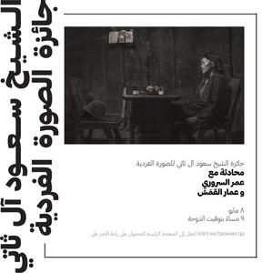 محادثة مع عمر السروري + عمار القمَش