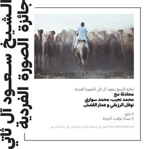 محادثة مع  محمد نجيب+ محمد سواري+ نوفل الرزيقي + عمار القمَش