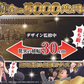 金の5000兆円札