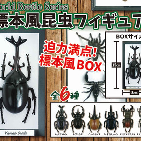 標本風昆虫フィギュア.jpg