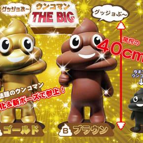 グッジョぶ〜ウンコマン THE BIG.jpg