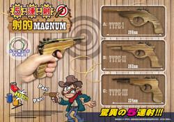 5連射!射的マグナム