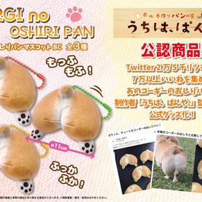 コーギーのおしりパン.jpg