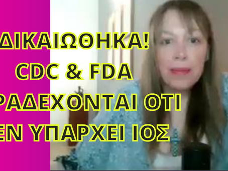 ΔΙΚΑΙΩΘΗΚΑ - CDC & FDA ΟΜΟΛΟΓΟΥΝ ΟΤΙ Ο COVID ΔΕΝ ΥΠΑΡΧΕΙ! Ποιες οι επομενες ψευδομεταλλαξεις!