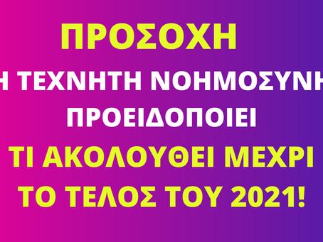 Η Τεχνητη Νοημοσυνη προειδοποιει για το τι ακολουθει μεχρι το τελος του 2021!