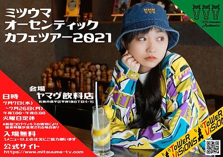 7月7日からヤマヴ飲料店.png