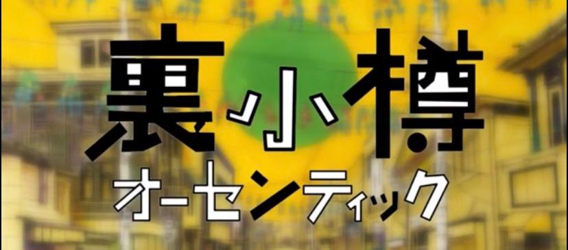 裏小樽オーセンティック#001