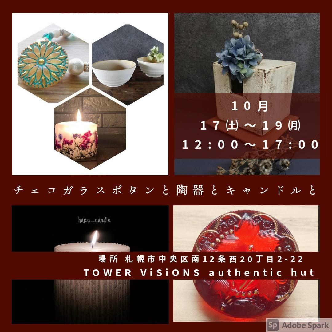 チェコガラスボタンと陶器とキャンドルと.jpg
