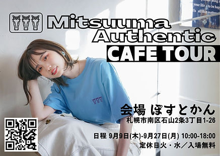 Mitsuuma Authentic CAFE TOUR