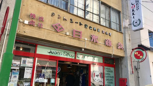 Jeans Shop LOKKI