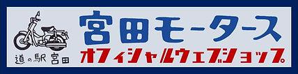 宮田モータースバナー