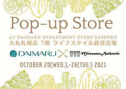 Pop-up2021at大丸札幌店