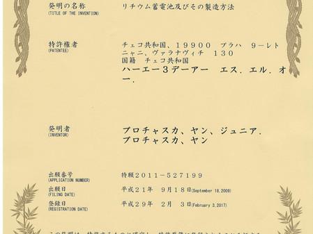 K našim již dvěma uděleným patentům v Japonsku přibyl dnes další.