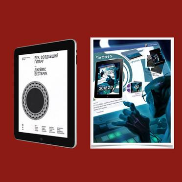 Цифровой мобильный паблишинг