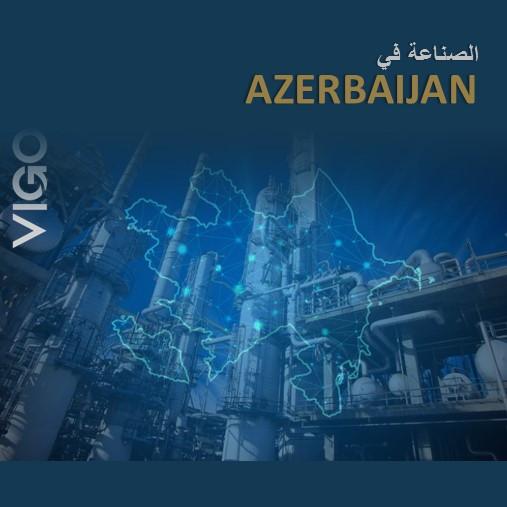 اقتصاد أذربيجان - الصناعة في أذربيجان