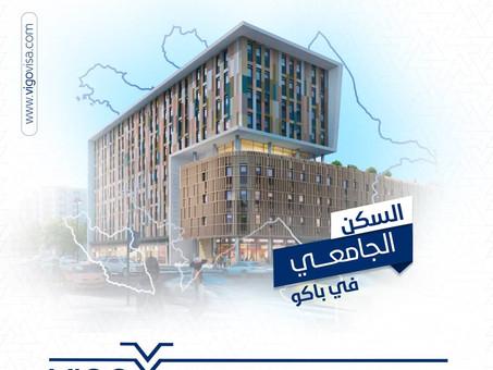 السكن الجامعي في أذربيجان