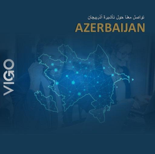 تأشيرة اذربيجان - تواصل معنا.jpg