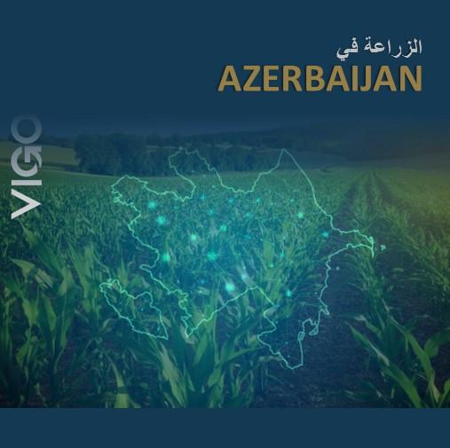 اقتصاد أذربيجان - الزراعة في أذربيجان