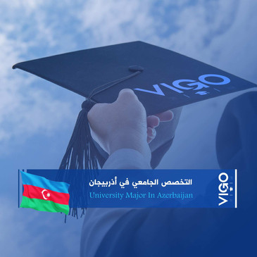 التخصصات الجامعية في أذربيجان - الدراسة في أذربيجان