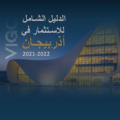 دليل الاستثمار الشامل في أذربيجان 2021-2