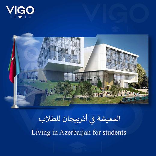 الدراسة في أذربيجان - المعيشة في أذربيجا