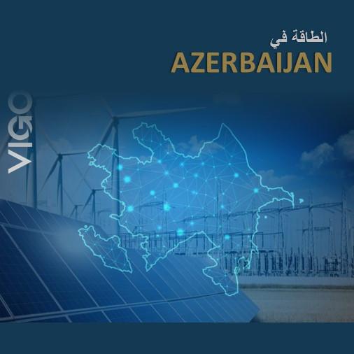 اقتصاد أذربيجان - الطاقة في أذربيجان