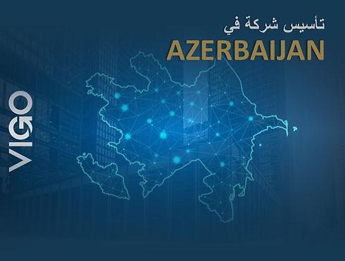 تأسيس شركة في أذربيجان .jpg