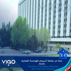 جامعة الهندسة والعمارة في أذربيجان - لمحة عن الجامعة