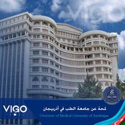 جامعة الطب في اذربيجان - لمحة عامة
