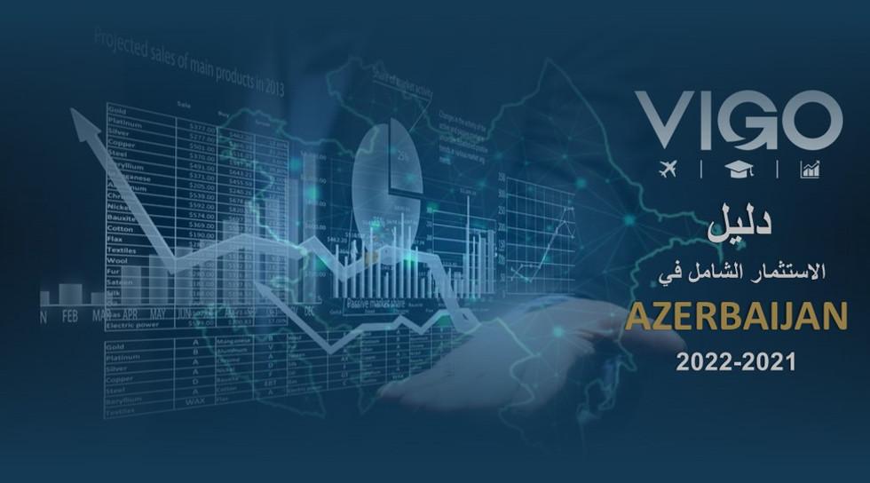دليل الاستثمار الشامل في أذربيجان .jpg