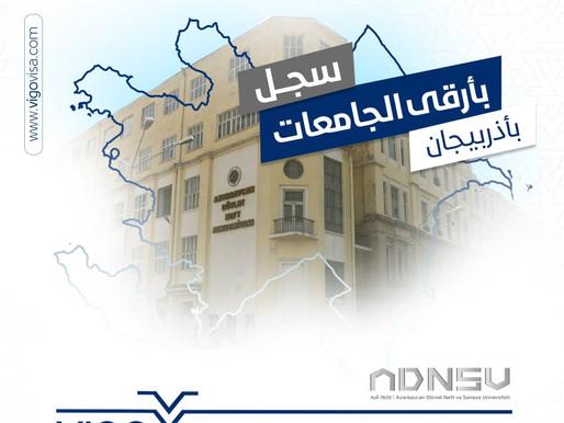 جامعة البترول والمعادن في أذربيجان - الدراسة في أذربيجان
