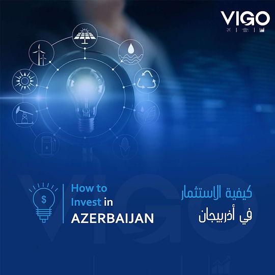 الاستثمار في أذربيجان - كيفية الاستثمار
