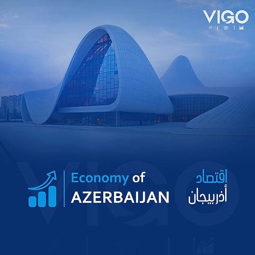الاستثمار في أذربيجان - اقتصاد أذربيجان.