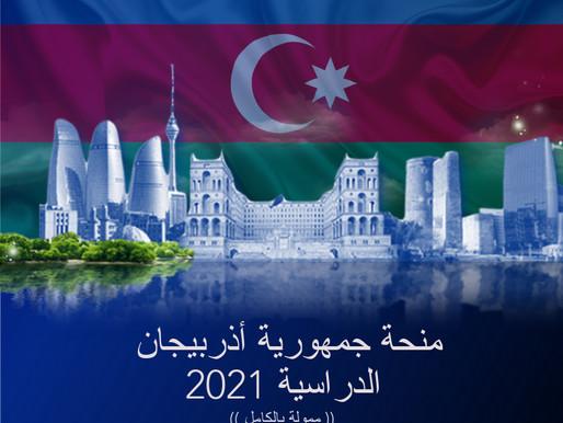 منحة جمهورية أذربيحان الدراسية 2021 - الدراسة في أذربيجان