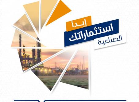 الاستثمار في أذربيجان - القطاع الصناعي
