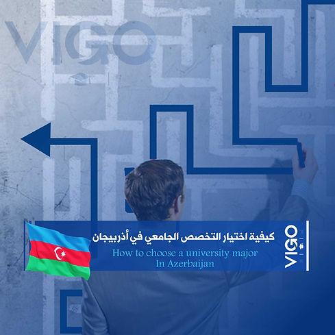 كيفية أختيار التخصص الجامعي في أذربيجان.jpg
